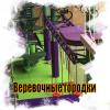 Снаряжение для скалодромов и веревочных парков